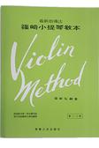 【小叮噹的店】小提琴系列.篠崎小提琴教本 第二、三冊 V3
