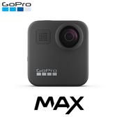 黑熊館 GoPro MAX 運動攝影機 360度全方位攝影機 防水 堅固 全景相片 語音控制 立體聲音校