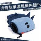 【小咖龍】 恐龍款 單眼 相機包 牛仔帆布 相機袋 內膽包 內膽套 Canon 5D3 5D2 6D 60D 70D 5DsR 5DII 5DIII