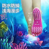 沙灘鞋墊貼隱形鞋貼黏防滑防割防水男女便攜式腳貼腳墊泳池海邊