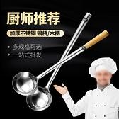 快速出貨 不銹鋼炒勺廚師炒菜勺子長柄湯勺分菜勺炒勺廚房老式粥勺木柄勺子
