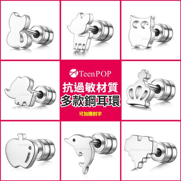 鋼耳環ATeenPOP抗過敏鋼耳環 可愛小耳環 貓咪幸運草愛心耳環 女耳環 多款任選 銀色 單邊單個價格