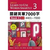 關鍵英單7000字 Book 3:4401 7000【二版】 (32K DVD附