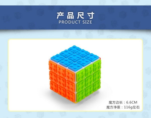 泛新 DIY積木魔方 3x3x3 積木魔術方塊/一個入{促180} FX7780 腦力激盪 益智玩具-鑫