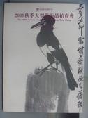 【書寶二手書T5/收藏_PBF】天承拍賣2009秋季大型藝術品拍賣會_中國書畫近現代專場(二)_2009/8/29