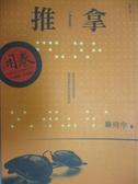 【書寶二手書T7/一般小說_MIV】推拿_畢飛宇