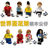 世界盃 世足盃 足球 運動 積木 顆粒 公仔 樂高 益智玩具 DIY 模型 禮物 娃娃機 收藏 BOXOPEN