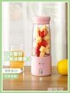 榨汁機 安家樂小型便攜式榨汁機充電迷你水果炸汁隨身杯式電動便攜榨汁杯 韓菲兒