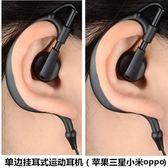 YAHOO618◮單邊掛耳式耳機 通用線控帶麥入耳單耳耳塞 韓趣優品☌