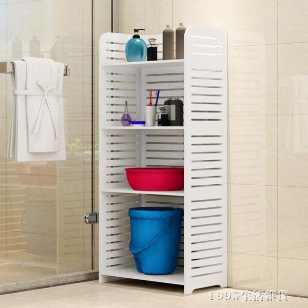 置物架浴室落地式廁所臉盆收納架落地多層置物櫃洗手間盆架 1995生活雜貨igo