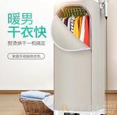乾衣機TCL乾衣機烘乾機家用速幹烘衣靜音省電熨燙風乾機烘衣服哄幹衣架 DF 免運