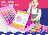 兒童水彩筆套裝幼兒園176色畫畫筆小學生彩色蠟筆可水洗   IGO