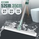 【35公分】魔術掃把 刮水掃把 刮水器 PJ00131
