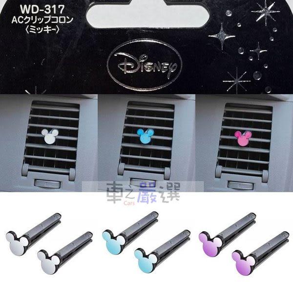 車之嚴選 cars_go 汽車用品【WD-317】日本NAPOLEX Disney米奇冷氣孔出風口夾式香水除臭芳香劑2入組