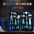 家用五金工具包套裝 帆布包手動工具組套 電工木工維修工具箱 黛尼時尚精品