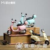 小綿羊酒櫃摩托車模型室內裝飾品擺設擺件創意家居兒童房臥室家庭 優家小鋪