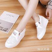 樂福鞋女士厚底百搭坡跟鏤空透氣小白鞋內增高一腳蹬女鞋網鞋 Gg2097『MG大尺碼』