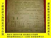 二手書博民逛書店象棋罕見1956年9月 第五期Y17929 象棋月刊社 廣東人民