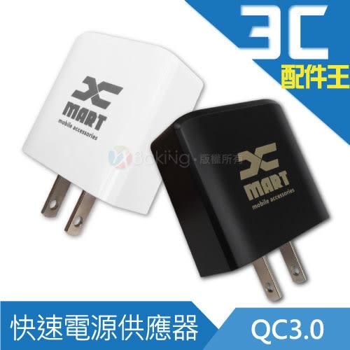 X MART QC3.0 快充電源供應器 旅充 高速 快速充電 保固 旅行充電器 BSMI認證 5V 9V 12V