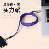 蘋果數據線iphone6充電線器xsmax沖電X自動xr斷電7plus快充6s手機     蜜拉貝爾