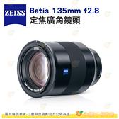 送蔡司UV鏡 蔡司 Zeiss Batis 135mm f2.8 定焦廣角鏡頭 公司貨 全幅 自動對焦 SONY E卡口