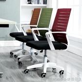 電腦椅家用辦公椅升降轉椅會議職員現代簡約座椅懶人游戲靠背椅子QM 美芭