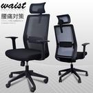 電腦椅/辦公椅 凱堡 泰勒人體工學高背電腦椅【A15892】