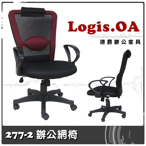 *邏爵*277-2 辦公網椅 辦公椅 電腦椅 網椅 網背椅 人體工學 氣壓升降 免組裝~