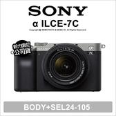 Sony α ILCE-7CL A7C+SEL24105G 全幅數位相機 4K錄影 5級防手震 公司貨【可刷卡】薪創數位