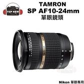 TAMRON 騰龍 SP AF10-24mm F/3.5-4.5 Di II LD IF 適用 Nkion 單眼 相機