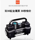 车载充氣泵 雷傲12V車載充氣泵雙缸高壓便攜式小轎車輪胎汽車用打氣泵筒電動 快速出貨YYS