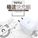 TOTU PD/Lightning/Type-C/iPhone充電線充電器充電頭傳輸線快充頭 20W 極速套裝