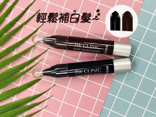 韓國3WC~快速染髮筆 黑/咖啡 2.70G 【花想容】