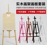 畫架 1.5米實木畫板素描寫生支架式油畫架木制成人折疊木質廣告展示架JD 唯伊時尚