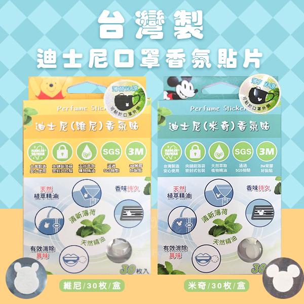 台灣製 迪士尼口罩香氛貼片/盒