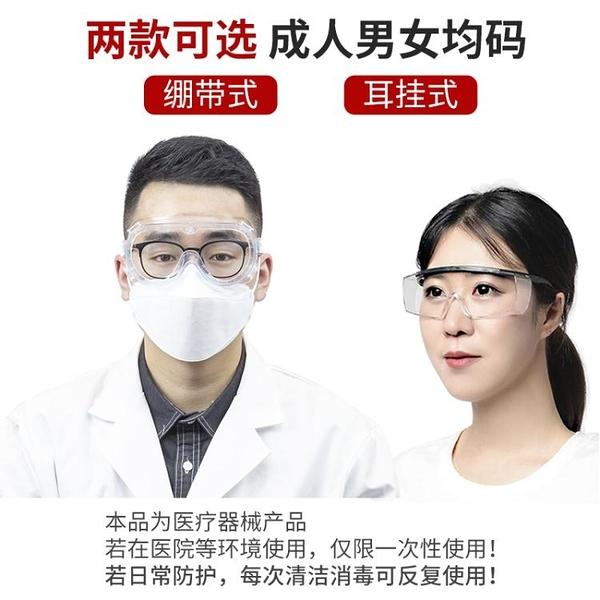 護目鏡 邁紐斯護目鏡醫療隔離防護眼鏡防飛沫防霧防灰塵防疫眼罩 美物 交換禮物