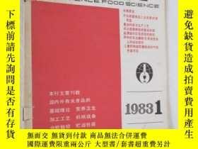 二手書博民逛書店食品科學罕見1983年第1期Y19945