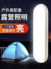 LED露營燈充電式帳篷野外營地便攜氛圍家用掛燈應急神器照明超亮 『新佰數位屋』