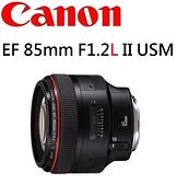 名揚數位 CANON EF 85mm F1.2 L USM II 佳能公司貨 一年保固 人像鏡皇 (分12/24期0利率)