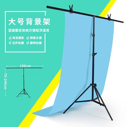 T型背景板支架 PVC板漸變紙主播背景布專用證件攝影背景架子器材 【全館免運】
