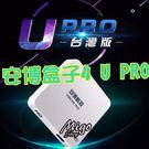 【安博盒子4 U PRO 2018台灣版...
