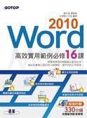(二手書)Word 2010高效實用範例必修16課