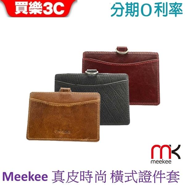 meekee 真皮工藝時尚 橫式證件套 【雙層卡袋】
