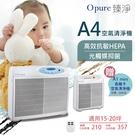 限時贈A1 mini空氣清淨機 /【Opure 臻淨】A4 高效抗敏HEPA光觸媒空氣清淨機