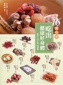 16種中藥吃出健康好身體:《餐桌上的中藥》精選集