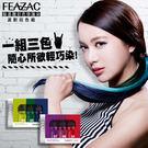 FEAZAC 舒科 胺基酸彩色修護染-派對玩色組40mlx3 護髮染 ◆ 86小舖 ◆ 染髮