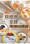 烘焙食品乙級全錄(麵包、西點蛋糕、餅乾)(二版)