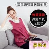 防輻射孕婦裝孕婦防輻射服上班族電腦懷孕期內穿肚兜衣服隱形【萌萌噠】