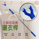 金德恩 台灣製造 三段式加長鋁合金伸縮曬衣桿2.5x205cm/顏色隨機/托衣桿/晾衣桿/金箍棒