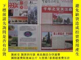 二手書博民逛書店罕見世紀報   中國綠色時報 2000年1月1日Y11442 北